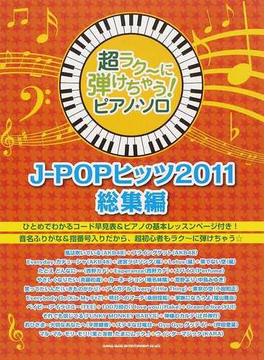 超ラク〜に弾けちゃう!ピアノ・ソロJ−POPヒッツ 2011総集編