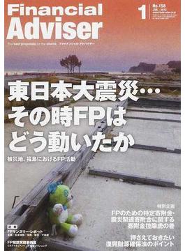 Financial Adviser 2012.1 東日本大震災…その時FPはどう動いたか