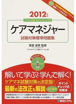 ケアマネジャー試験対策標準問題集 スーパー合格・ポイントチェック式 2012年版