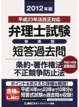 弁理士試験体系別短答過去問条約・著作権法・不正競争防止法 2012年版