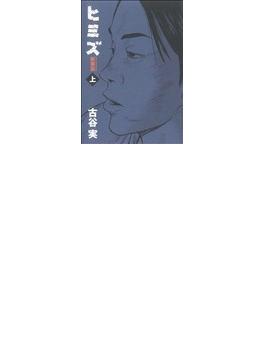 ヒミズ 新装版(KCDX) 2巻セット