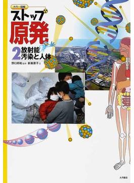 ストップ原発 カラー図解 2 放射能汚染と人体