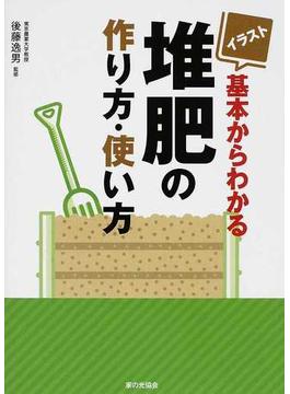 イラスト基本からわかる堆肥の作り方・使い方