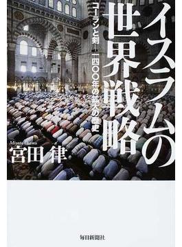 イスラムの世界戦略 コーランと剣−一四〇〇年の拡大の歴史