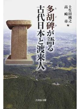多胡碑が語る古代日本と渡来人