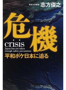危機 平和ボケ日本に迫る