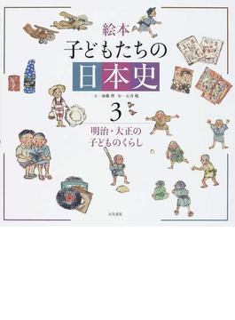 絵本子どもたちの日本史 3 明治・大正の子どものくらし