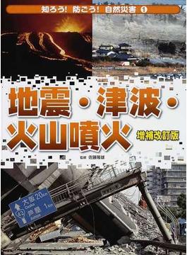 知ろう!防ごう!自然災害 増補改訂版 1 地震・津波・火山噴火