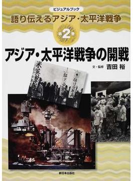 語り伝えるアジア・太平洋戦争 ビジュアルブック 第2巻 アジア・太平洋戦争の開戦