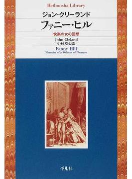 ファニー・ヒル 快楽の女の回想(平凡社ライブラリー)