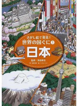 さがし絵で発見!世界の国ぐに 1 日本