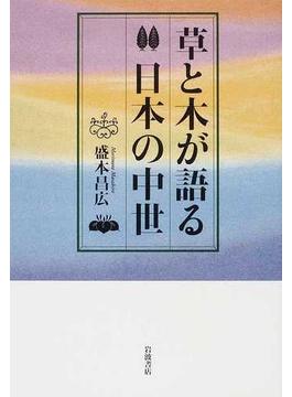 草と木が語る日本の中世