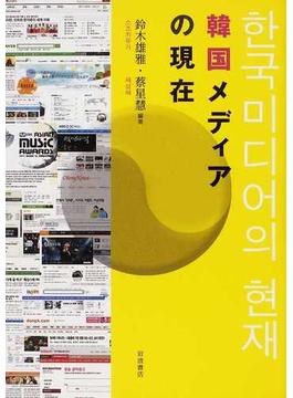 韓国メディアの現在