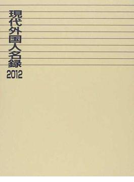 現代外国人名録 2012