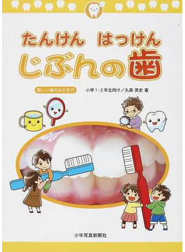 たんけんはっけんじぶんの歯 小学1・2年生向け