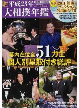 大相撲年鑑 保存版 平成23年
