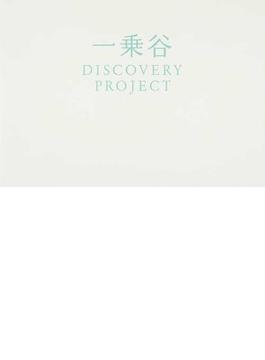 一乗谷DISCOVERY PROJECT