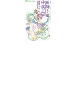 雨降り姫と砂漠王子 (flowersフラワーコミックスα)(フラワーコミックス)