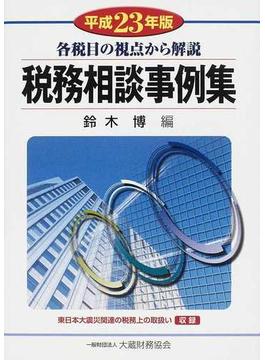 税務相談事例集 各税目の視点から解説 平成23年版