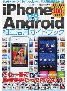 iPhone VS Android相互活用ガイドブック 全キャリア最新人気機種対応!最新アプリ300以上掲載(OAK MOOK)