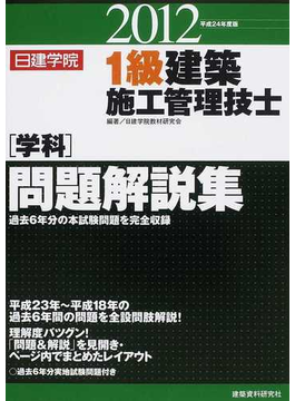 1級建築施工管理技士〈学科〉問題解説集 平成24年度版