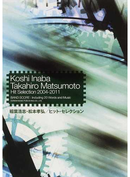 稲葉浩志・松本孝弘/ヒット・セレクション2004−2011