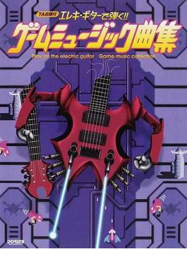 エレキ・ギターで弾く!!ゲームミュージック曲集 TAB譜付