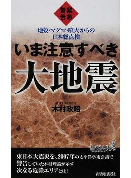 緊急警告いま注意すべき大地震 地殻・マグマ・噴火からの日本総点検(青春新書PLAY BOOKS)