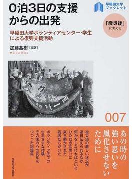 0泊3日の支援からの出発 早稲田大学ボランティアセンター・学生による復興支援活動