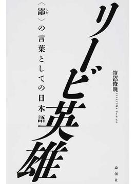 リービ英雄 〈鄙〉の言葉としての日本語