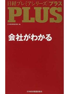 会社がわかる(日経プレミアシリーズ)