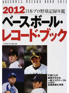 ベースボール・レコード・ブック 日本プロ野球記録年鑑 2012