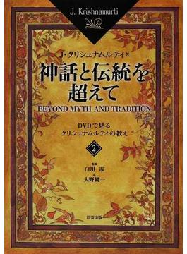 神話と伝統を超えて DVDで見るクリシュナムルティの教え 2