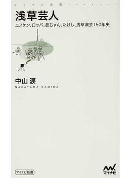 浅草芸人 エノケン、ロッパ、欽ちゃん、たけし、浅草演芸150年史