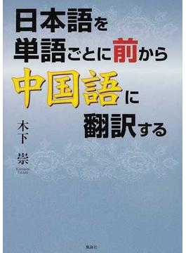 日本語を単語ごとに前から中国語に翻訳する