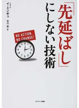 「先延ばし」にしない技術 NO ACTION,NO CHANGE!