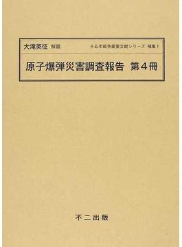 十五年戦争重要文献シリーズ 復刻 補集1第4冊 原子爆弾災害調査報告 第4冊