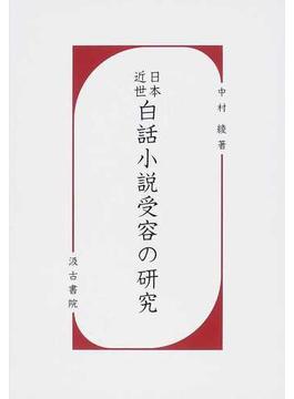 日本近世白話小説受容の研究