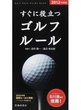 すぐに役立つゴルフルール 2012年度版