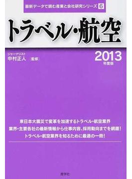 トラベル・航空 2013年度版