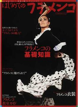 はじめてのフラメンコ 凛と気高く美しく、情熱の踊りにチャレンジ!(イカロスMOOK)