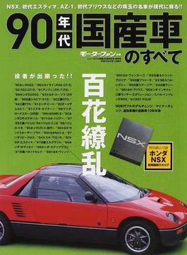 90年代国産車のすべて NSXからはじまる90年代の傑車保存版記録集