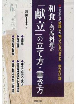 和食・会席料理の「献立」の立て方・書き方 これからの料理人が知っているべきこと・学びたい話