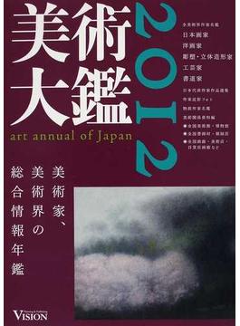 美術大鑑 2012