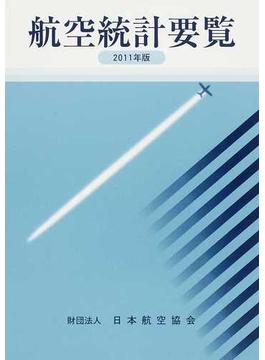 航空統計要覧 2011年版