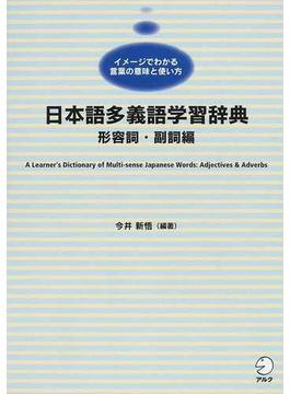 日本語多義語学習辞典 イメージでわかる言葉の意味と使い方 日本語学習者向け 形容詞・副詞編