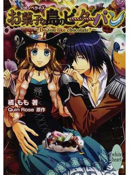 お菓子な島のピーターパン 公式ノベライズ 1 Do you like chocolate?(講談社X文庫)