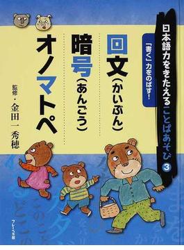 日本語力をきたえることばあそび 3 回文/暗号/オノマトペ