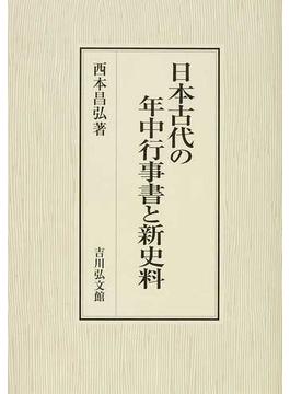 日本古代の年中行事書と新史料