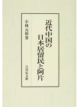 近代中国の日本居留民と阿片